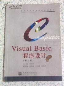 正版二手:Viual Basic程序设计实训与考试指导 带光盘(第二版)高等教育出版社 原价22元现价5元