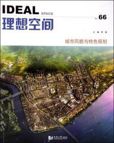 理想空间66:城市风貌与特色规划