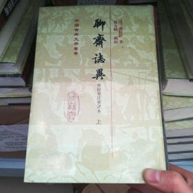 中国古典文学丛书:聊斋志异会校会注会评本(上下)