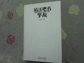 靖江地名掌故     ( 靖江文学)