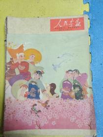 人民画报1960年第1、4、7、10、11、14、15、16、17、18、19、23-24期共12本合售