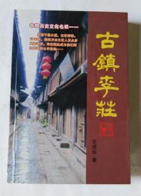 古镇李庄(作者签名钤印本)