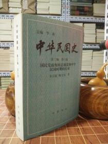 中华民国史 第三编 第六卷 国民党政权的总崩溃和中华民国时期的结束  平装 一版一印 品好 基本全新