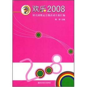 欢乐2008:幼儿园奥运主题活动方案汇编