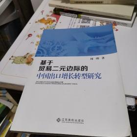 基于贸易二元边际的中国出口增长转型研究