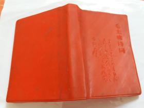 毛主席诗词 1967年大连海运学院编印  (林题、林像完好)