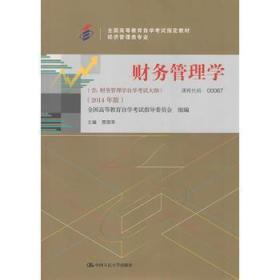 正版二手包邮 00067 财务管理学(2014年版) 贾国军 9787300200330