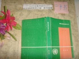 国际法委员会的工作 第四版》7成新,副封面缺失,皮有折痕