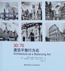 30:70建筑平衡行为论 (全新未拆封)