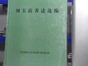 刘玉清著述选编  签赠本