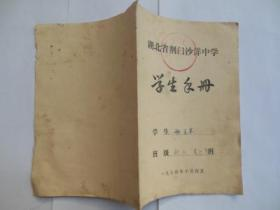 文革 学生手册 湖北省荆门沙洋中学
