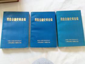 青岛金融史料选编    全3册