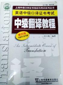 DI2126900 英語中級口譯證書考試--中級翻譯教程(第四版)(書內有讀者簽名)