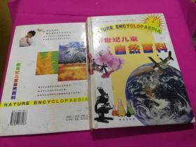 新世纪儿童自然百科(彩图印刷)