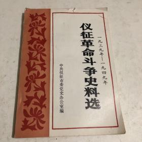 仪征革命斗争史料选(1939-1949)