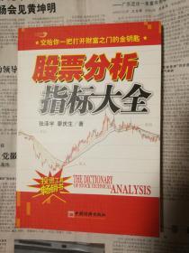 股票分析指标大全