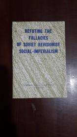 《驳苏修社会帝国主义的谬论》【1969年一版一印  英文版】(64开平装 41页)八五品