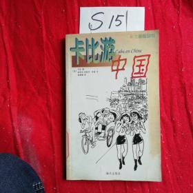卡比游中国:[漫画]