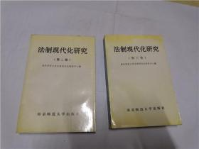 法制现代化研究 第二卷 (一本)