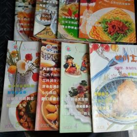 四川烹饪 2002年  第3,4,5,6,7,9,10,11期