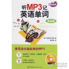 听MP3记英语单词 基础篇 专著 (日)赤井田拓弥著 李伟莉译 ting MP3 ji ying yu dan