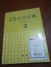增补茶文化古典(韩文版)