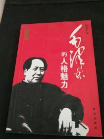 毛泽东的人格魅力