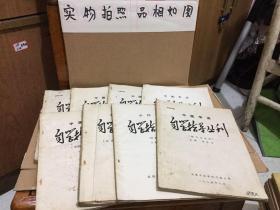 中医专业自学指导丛刊(针灸学、中医学、等8本)