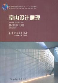 室内设计原理(普通高等教育土建学科专业十一五规划教材) 正版 陈易  9787112085705