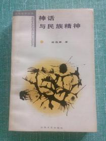 神话与民族精神:几个文化圈的比较(文化哲学丛书,一版一印,附购书发票及合格证)