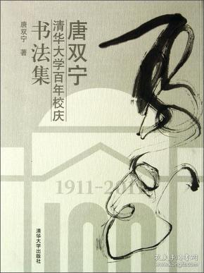 唐双宁:清华大学百年校庆书法集(1911-2011)