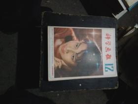 杂志:科学画报 1981(12.11.10.9.7.4.1.)7本合售