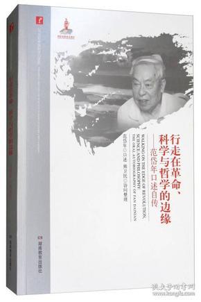 20世纪中国科学口述史·行走在革命、科学与哲学的边缘:范岱年口述自传-20世纪中国科学口述史