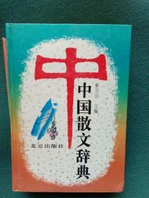 中国散文辞典
