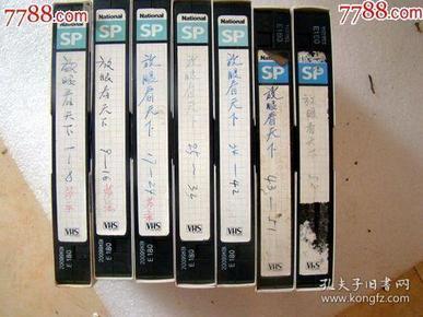 录像带---台湾电视剧(放眼看天下)1-52集成套。台湾绝版电视剧,原带出售绝不留备份