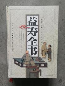 益寿全书【大32开精装,一版一印】