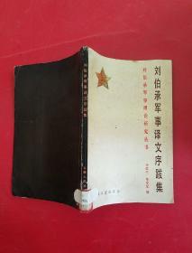 刘伯承军事译文序跋集