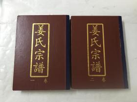 姜氏宗谱(卷一卷二)