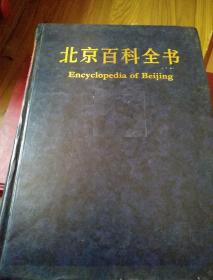 北京百科全书