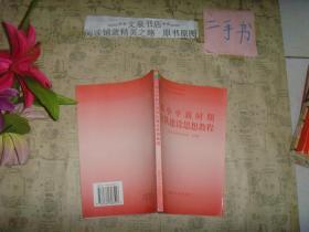 邓小平新时期军队建设思想教程》副封面有章