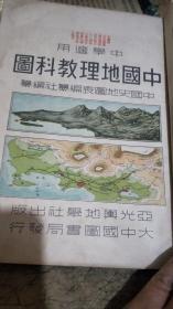 中学适用 中国地理教科图  (民国)