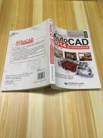 中文版AutoCAD2014室内装饰装潢制图