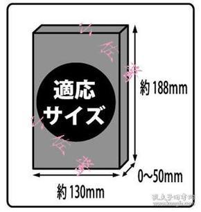 【預定】【188*130*50 厚款】日本原裝漫畫書套袋裝日版透明塑料包書皮100張日漫專用防水防刮