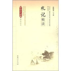 中华文化经典通俗读本:礼记精读