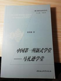 中国第一所新式学堂--马礼逊学堂