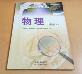 普通高中课程标准实验教科书:物理 必修1(书内有些笔记)
