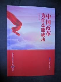 中国改革为什么能成功9787519245467