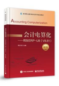 会计电算化——用友ERP-U8(V8.61)(第2版)