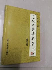 近代中医珍本集: 医话分册