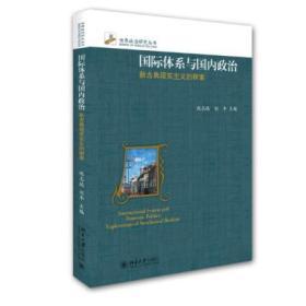 体系与政治:新古典现实主义的探索 陈志瑞,刘丰  9787301258002